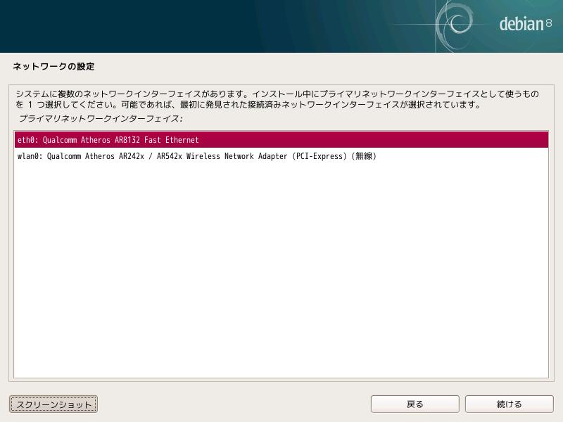 04_netcfg_choose_interface_0