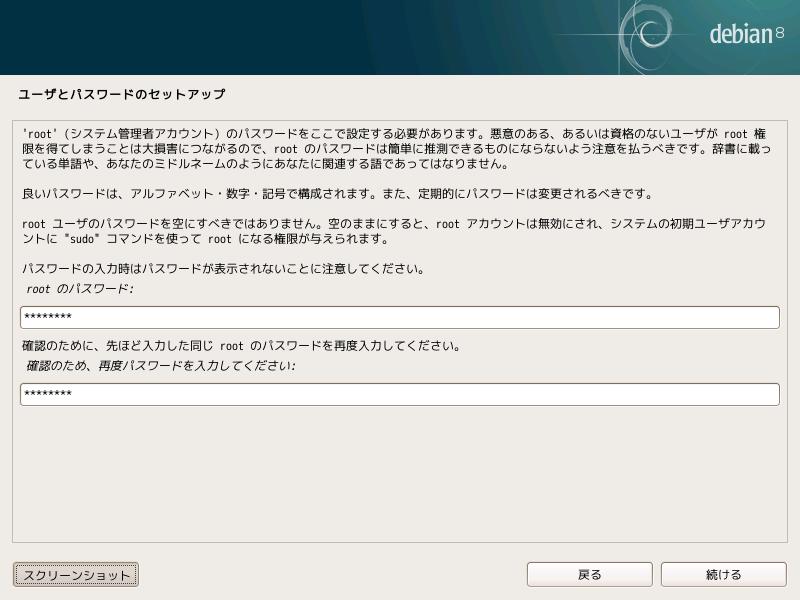 07_passwd_root-password_0
