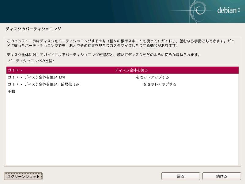 11_partman-auto_init_automatically_partition_0