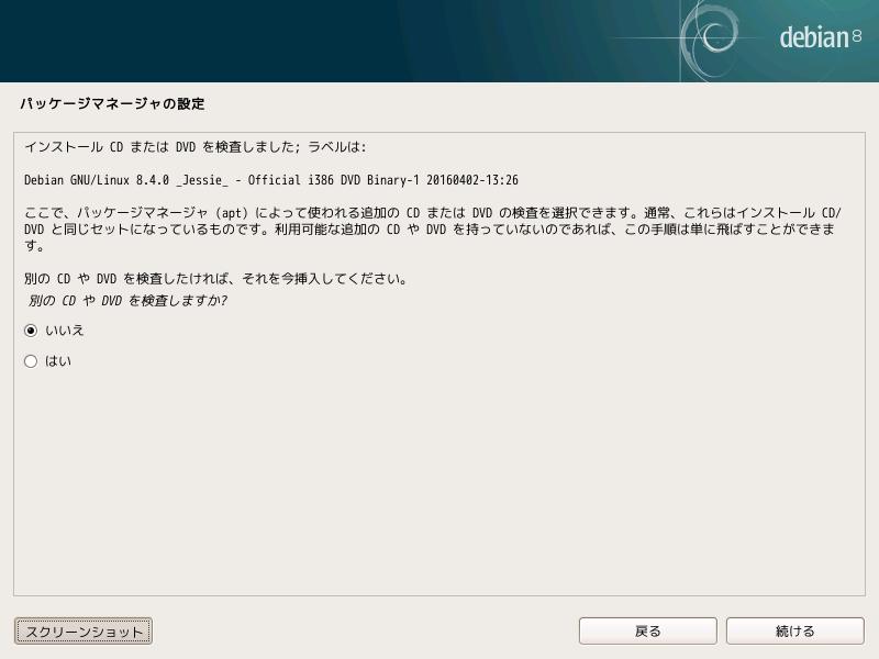 16_apt-setup_cdrom_set-first_0