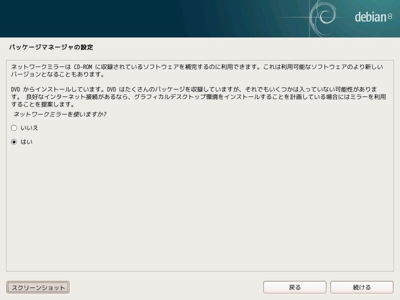 17_apt-setup_use_mirror_0