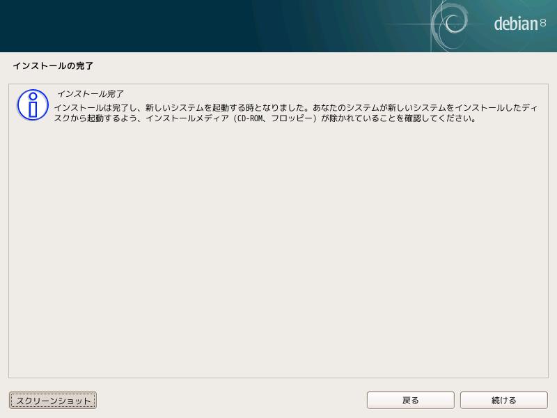 finish-install_reboot_in_progress_0
