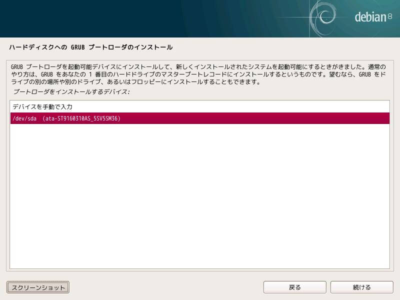 grub-installer_choose_bootdev_0