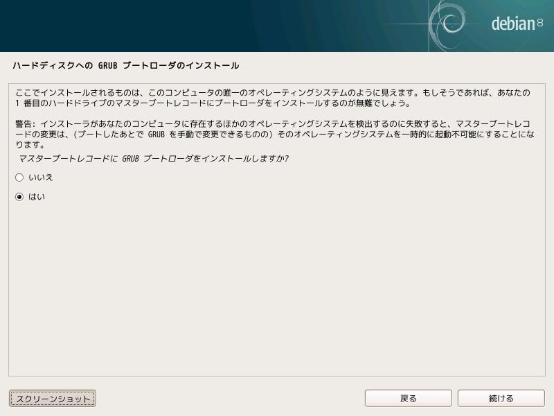 grub-installer_only_debian_0