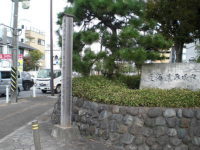 平塚宿 京方見附の跡