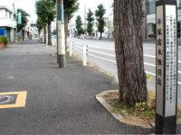 平塚宿 本陣旧跡