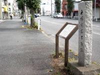 平塚宿 脇本陣跡