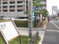 平塚宿 江戸見附跡