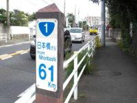 日本橋まであと僅か!