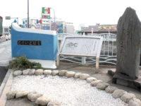 「南湖の左富士」の碑 鳥井土橋を渡る