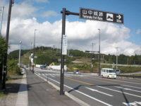 国道一号線 山中城口信号