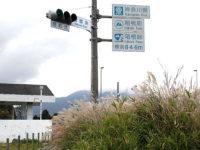 国道一号線[箱根峠]信号を渡る。