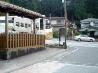 箱根関所入り口