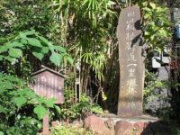 湯本茶屋の一里塚跡