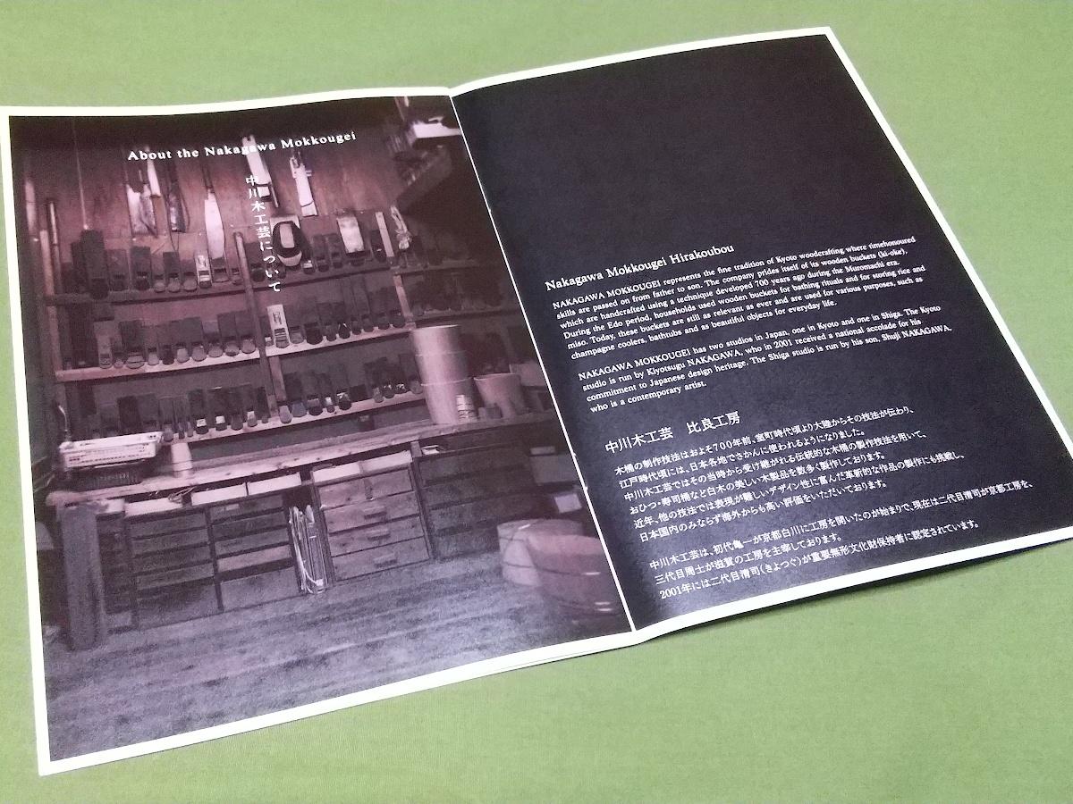 中川木工芸パンフレット