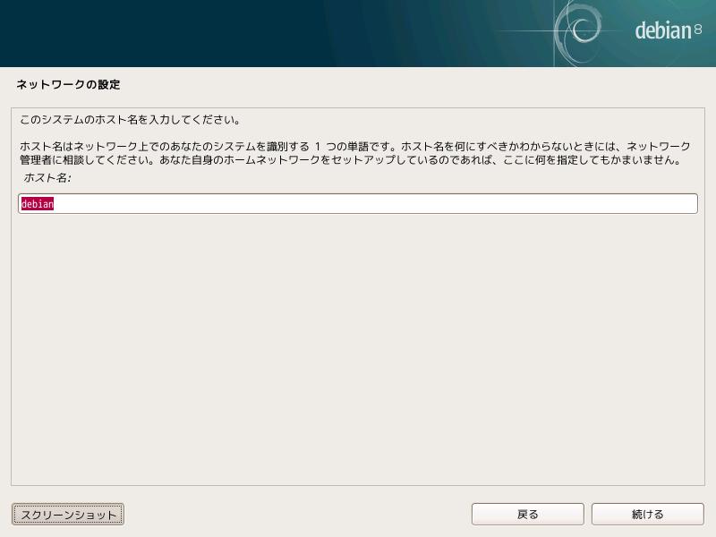 05_netcfg_get_hostname_0