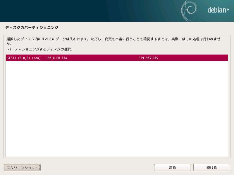 12_partman-auto_select_disk_0