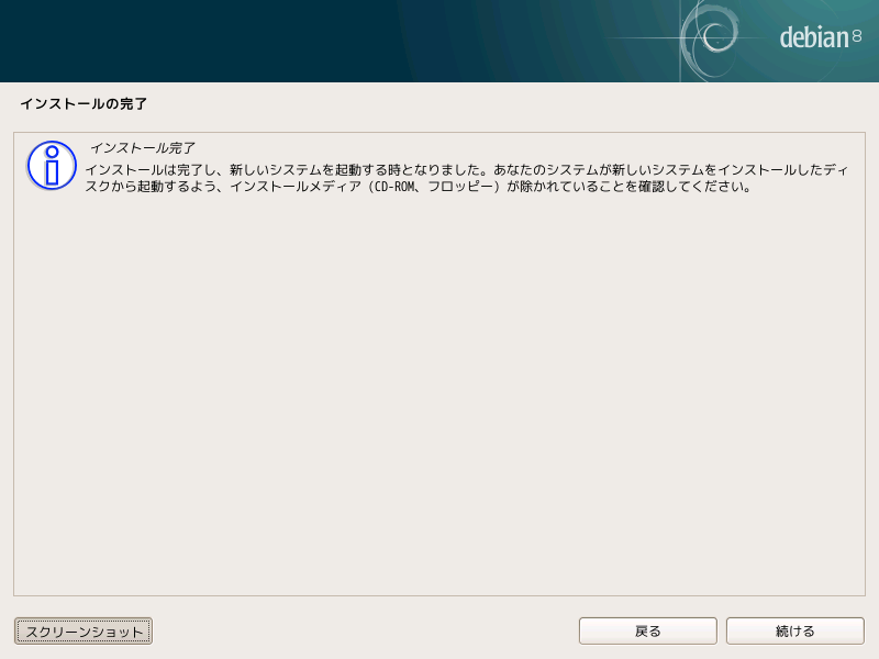 finish-install_reboot_in_progress_0
