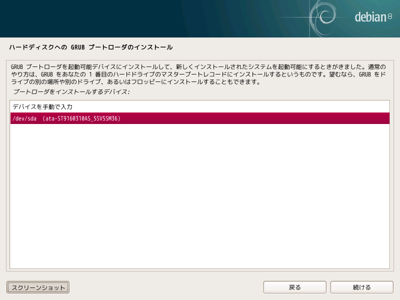 grub-installer_choose_bootdev_0