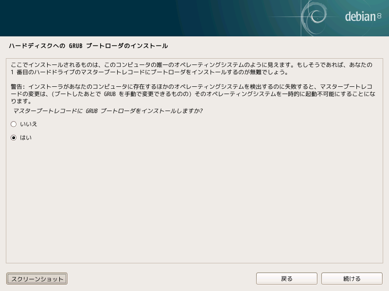 grub-installer_only_debian_0